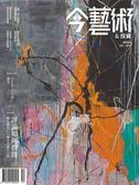 典藏:今藝術&投資 12月號/2018 第315期