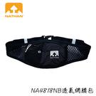 NATHAN NA4818NB透氣網腰包/城市綠洲(腰臀包.腰包.隨身包.三鐵腰帶)