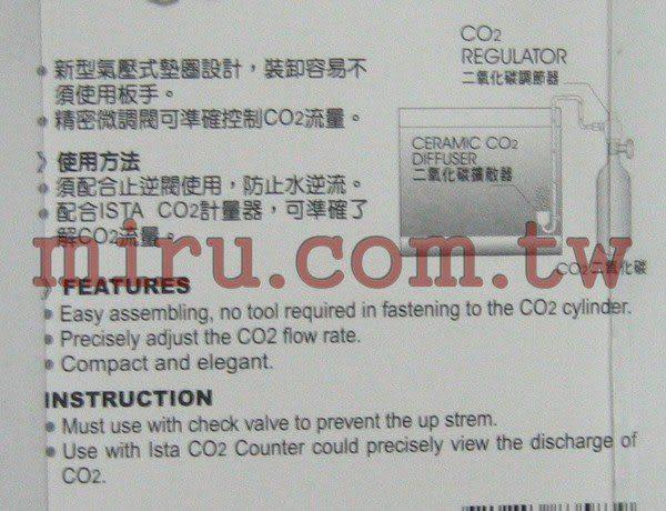 【西高地水族坊】ISTA伊士達 新型CO2調節器