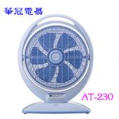 華冠 14吋冷風箱扇 AT-230  ◆前網360度風速空氣循環◆高密度護網,安全貼心
