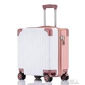 迷你行李箱輕便小型登機拉桿箱包20女密碼旅行箱子小號男18寸 【極速出貨】