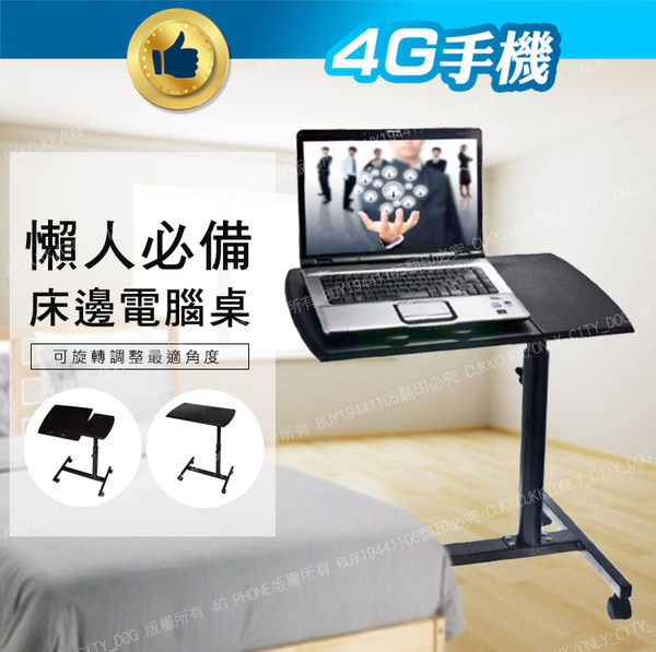 限宅配/郵寄 床邊用旋轉電腦桌 懶人桌 筆電桌 移動式 升降電腦桌 床邊桌 活動桌【4G手機】