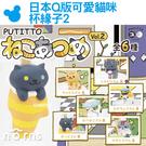 【日本Q版可愛貓咪杯緣子2】Norns PUTITTO公仔 盒玩 貓咪收集杯緣裝飾KADOKAWA