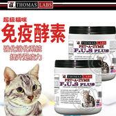 【zoo寵物商城】美國THOMAS》湯瑪士超級貓咪免疫酵素8oz