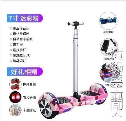 智慧自平衡電動車雙輪思維車兒童體感扭扭代步兩輪漂移車帶扶手桿 NMS名購居家