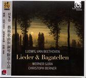 停看聽音響唱片】【CD】貝多芬:藝術歌曲與斷章鋼琴斷章小品