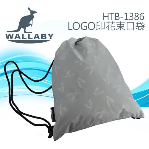 Wallaby 袋鼠牌『多功能MIT束口袋』防水尼龍布料、LOGO印花細緻車工/台灣製造 HTB-1386