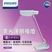 【歐風家電館】(送LED情境小夜燈) 飛利浦 PHILIPS 美光廣角LED 護眼檯燈 FDS980