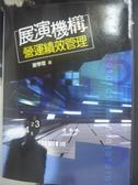 【書寶二手書T7/大學社科_ZIN】展演機構營運績效管理2/e_夏學理