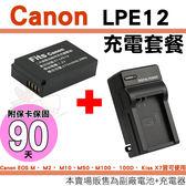 【充電套餐】 Canon LP-E12 LPE12 充電套餐 EOS M M10 M50 M100 100D Kiss X7 鋰電池 電池 充電器 座充