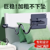 手機支架手機架懶人支架ipad平板床頭床上用看直播神器支撐駕萬能通用  雲朵 618購物