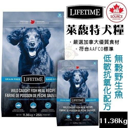 LIFETIME萊馥特 無穀野生魚-低敏抗氧化配方11.36Kg.特別添加益生元及益生菌.犬糧