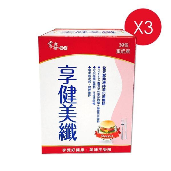 常春樂活享健美纖粉(3盒/90包)