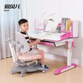 兒童桌椅 兒童學習椅子小學生家用靠背椅寫字椅升降可調節兒童矯正姿幼兒園 萬寶屋