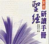 聖經研讀手冊(新約)