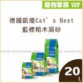 寵物家族-【活動促銷】德國凱優-藍標Cat's Best 木屑粗砂20L