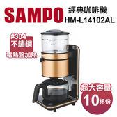 聲寶 Sampo 經典咖啡機 HM-L14102AL 炫金