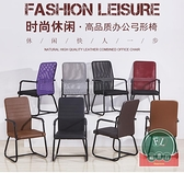 辦公椅舒適久坐電腦椅家用弓形會議職員椅麻將椅學生宿舍靠背椅子【福喜行】