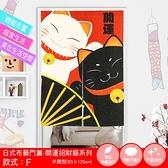 【好物良品】日式布藝門簾-開運招財貓系列-F款_85×120cmF款