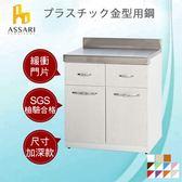ASSARI-水洗塑鋼緩衝雙門2抽平台(寬72深56高82cm)胡桃