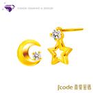 【真愛密碼 七夕情人節】『披星戴月 短版』黃金耳環-純金9999國家標準