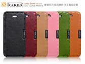 快速出貨 ICARER 奢華系列 iPhone5 5S SE  磁扣側掀 手工真皮皮套