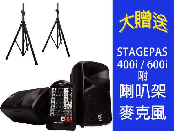 【金聲樂器】YAMAHA STAGEPAS 400i  PA系統 (附高級喇叭架2支+麥克風+麥克風線)