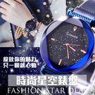 【贈禮物盒】網紅同款 星空手錶 磁吸網帶...