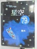 【書寶二手書T6/繪本_XBC】星空_幾米