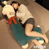 羊駝抱枕長條枕公仔超大女生床上抱著睡覺夾腿布娃娃玩偶毛絨玩具 居家家生活館