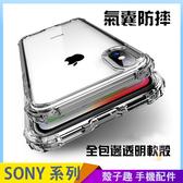 軍事防摔透明殼 Sony Xperia XZ3 XZ2 Premium XA2 Ultra 手機殼 四角氣囊加厚 全包保護軟殼
