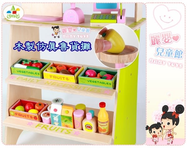麗嬰兒童玩具館~扮家家酒-幼樂比小賣鋪.木製仿真售貨攤.仿真玩具售貨架.角色扮演玩具