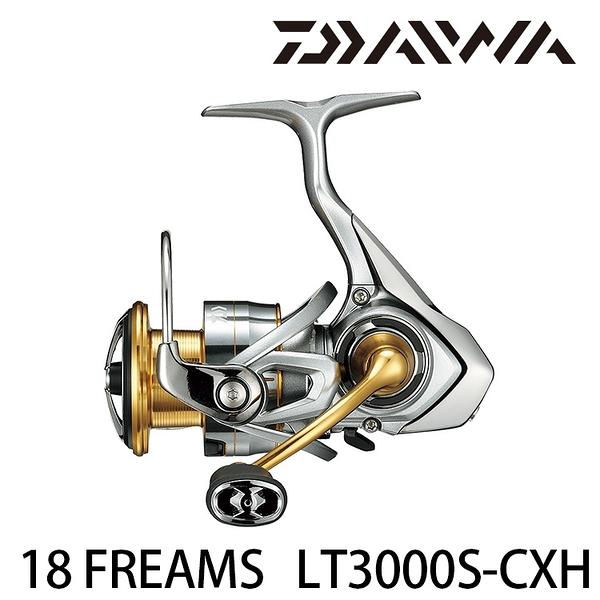 漁拓釣具 DAIWA 18 FREAMS LT 3000S-CXH [紡車捲線器]
