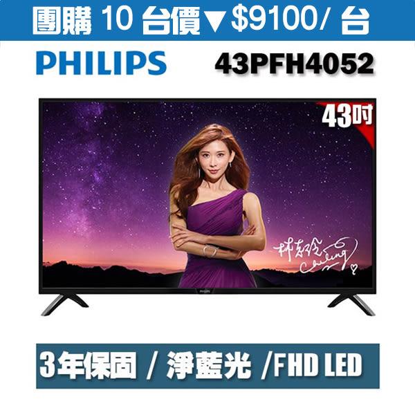PHILIPS 43吋FHD液晶顯示器