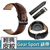 三星 錶帶 Gear Sport 錶帶 皮紋 穿孔式錶帶 三星手錶 錶帶 智慧錶帶 皮紋錶帶