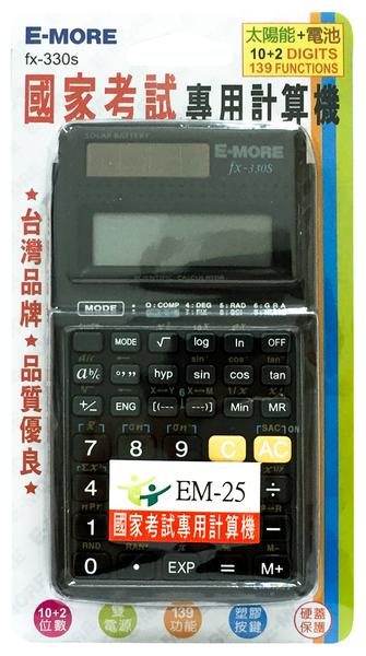 E-MORE12位國考工程計算機 FX-330S【多廣角特賣廣場】