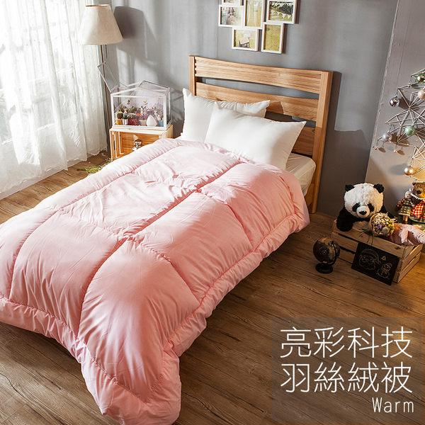 棉被 / 雙人【亮彩科技羽絲絨被-五色可選】輕薄保暖  戀家小舖台灣製ADB200