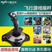 萊仕達 電腦PC飛行遊戲搖桿 微軟模擬戰爭雷霆戰機世界操縱桿 DA3349『黑色妹妹』 TW
