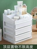 簡約桌面收納盒抽屜式大容量辦公室學生宿舍神器塑膠梳妝盒歐韓