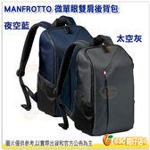現貨 曼富圖 Manfrotto MB NX-BP-GY 開拓者微單眼後背包 正成公司貨 太空灰 雙肩後背包
