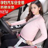 安全座椅孕婦專用汽車安全帶坐墊孕婦開車防勒托腹帶座椅保胎車載防護用品-大小姐韓風館
