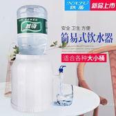 簡易飲水機台式家用小型迷你壓水器按壓器桶裝水抽水器手壓式支架 雙12購物節