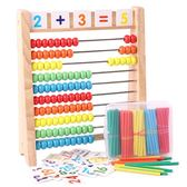 智力幼兒園小學生計數器數學珠算算數棒兒童珠心算算盤加減法算術教具免運直出