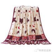 毛毯 毛毯珊瑚絨床單法蘭絨保暖毯子空調毯夏被子午睡毯子學生毛毯  igo辛瑞拉