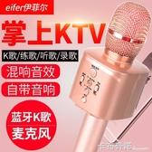 K2全民K歌神器手機麥克風無線藍芽家用唱歌話筒音響 卡布奇諾
