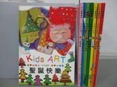 【書寶二手書T1/少年童書_RGW】小小書畫藝術-聖誕快樂_玻璃鞋_小天使等_共8本合售