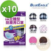 【藍鷹牌】台灣製 水針布立體成人口罩 5片*10包 (ABCDEG)G魅力粉