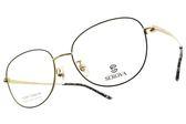 SEROVA 光學眼鏡 SP260 C07 (黑-金) 復古年代經典款 眼鏡框 #金橘眼鏡