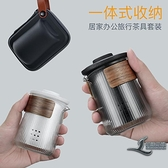 陶瓷茶具 玻璃泡茶壺整套一壺三杯 戶外便攜式隨身旅行套裝【邻家小鎮】