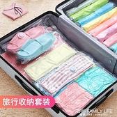 學生開學行李打包袋裝衣服衣物棉被子真空壓縮袋收納袋行李箱專用 艾瑞斯